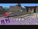 【A列車で行こう】月刊ニコ鉄動画ランキング2019年7月版