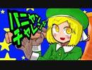 【FGO】バニヤンチャレンジ(4周年メモリアル)