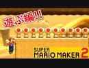 【スーパーマリオメーカー2 実況】無限に遊べるマリオやろうぜ!?part24