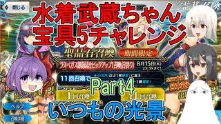 【FGO】水着武蔵ちゃん宝具5にするチャレンジ Part4【ゆっくり】