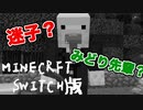 【minecraft】災難続きでも強く生きる鶏#2【switch版】