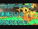 【日刊スプラトゥーン2】ランキング入りを目指すローラーのガチマッチ実況Season16-15【Xパワー2388エリア】ダイナモローラーテスラ/ウデマエX/ガチエリア
