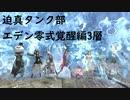 【FF14】迫真タンク部・エデン覚醒変零式3層の裏技.iwana