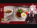 【琴葉茜実況】 茜ちゃんの女子力アップ修行2 ななさらめ 【Cooking Simulator】