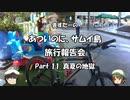 あついのに、サムイ島 旅行報告会 Part. 11