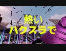 ボーダーランズ3 トレーラー:ゲーム紹介編