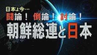 【討論】朝鮮総連と日本[桜R1/8/17]