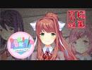 ◆ドキドキ文芸部 実況プレイ◆part16