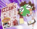 ケロロ軍曹 6thシーズン 第280話 ケロロ&夏美 仁義無きスタンプカード であります/ケロロ 悲しみのケロボット であります