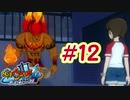 【実況】妖怪ウォッチ4 俺と先輩は、同じ空を見上げている #12