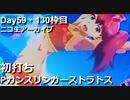 パチンコ Pガンスリンガーストラトス【初打ち】 リアル実践アーカイブ<130枠目>mizumo