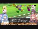 【VOICEROID実況】チョコスタに琴葉姉妹がチャレンジ!の124