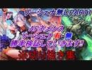 【シャドバ】8/15YouTubeライブ切り抜き集!#98【2倍速】【シャドウバース/Shadowverse】