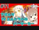 【FGO1.5部縛りプレイ】バサカ女たちとちょっと謎解きしてくる part11 【ささら実況】