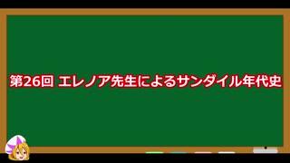 【サガフロ2】サンダイル年代史【サンダイルのモンスター】