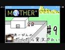 マザー1【GBA版】あーびんのだらだら実況ぷれい#9