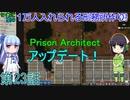 セイカと葵の1万人入れられる刑務所作り! 第23話【Prison Architect実況】