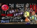 【PS3・ザ・ハウス・オブ・ザ・デッド3】実況 #15 夏だしホラーゲームをやるぞ!~え?ガンシュー?編~【Part1】