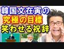韓国文在寅大統領の祝辞に日本と世界が失望!海外の反応「笑わせる人、二度と向き合えない。夏休みの宿題をさっさとやれ!」詰んだな…w【KAZUMA Channel】
