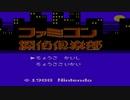 【実況】ファミコン探偵倶楽部 消えた後継者 を初見実況プレイ part1