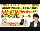 津田・大村・東「僕は止めようとした」。責任のなすりあいという泥仕合|みやわきチャンネル(仮)#546Restart405