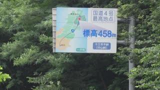 【車載動画】国道4号part7