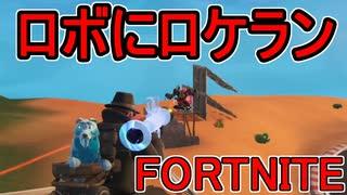 おそらく中級者のフォートナイト実況プレイPart125【Switch版Fortnite】