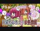 【ぴちゅーん幻想郷】50・阿求の体当たり妖怪図鑑【東方アニメ】