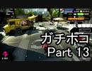 【実況】荒ぶるガッツで!スプラトゥーン2をプレイ!Part13(ガチマッチ)
