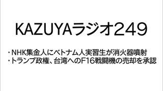 【KAZUYAラジオ249】NHK集金人にベトナム人実習生が消火器噴射