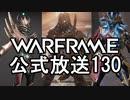 Warframe 公式放送130まとめ 新フレームGrendel紹介【字幕】