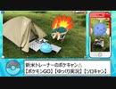 【ゆっくり実況】新米トレーナーのポケキャン△【ポケモンGO】