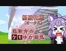 【クリフジ牝系で】鳥取弁のケモゆか競馬 part7【中央競馬界を粉砕する】