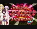 【聖剣伝説3】昔クリアできなかったゲームを実況プレイ21後編【2期】