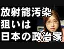 「日本は放射能で汚染されている」第二弾 廃バッテリー、廃タイヤ、廃プラスチック、放射線検査強化 韓国のディスカウントジャパン戦略続く