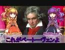 【ゆっくり解説】世界の奇人・変人・偉人紹介【ベートーヴェン】