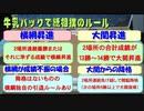 北海道発!牛乳パックで紙相撲実況中継 2019年7-8月場所-千秋楽 Kamisumo Tournament 2019-7-8 Final day