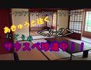 あきゅうと往く!にとりのサタスペ珍道中!!3-2