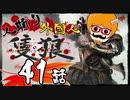 【隻狼/SEKIRO】人斬り欧米人が逝く!第41話