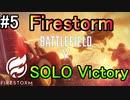 【BF5】Firestorm - Solo Victory #5【PS4 Pro/BFV】