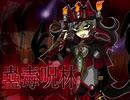 【丑満のテーマ】蠱毒呪林~Hatefull Hell【オリジナル】