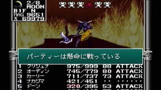 【旧約・女神転生I・II】初見実況プレイ105