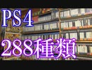 【PS4のゲームコレクション紹介動画】PS4だけで288種類ゲーム部屋に綺麗に並んでいます!