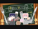 【刀剣乱舞】伊達刀のマイクラ遠征記録 番外編後【偽実況】