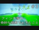 【実況動画】フィンチ家の奇妙な屋敷でおきたこと【その3】