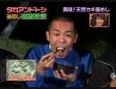 いきなり黄金伝説・タカ&トシの牡蠣釜飯