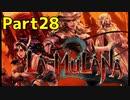【実況?】元・お笑い見習いが挑む「LA-MULANA2(ラ・ムラーナ2)」Part28