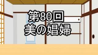 あきゅうと雑談 第80話 「美の娼婦」