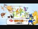 【ポケモンUSM】最強無敵!精神力統一!真絆杯編【vs妖太刀】