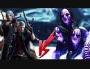 DMC5 Nero & Dante VS Malphas [No Damage]